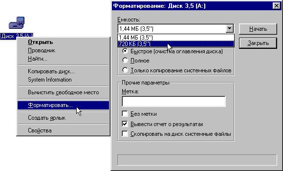 Форматирование дискет на SD